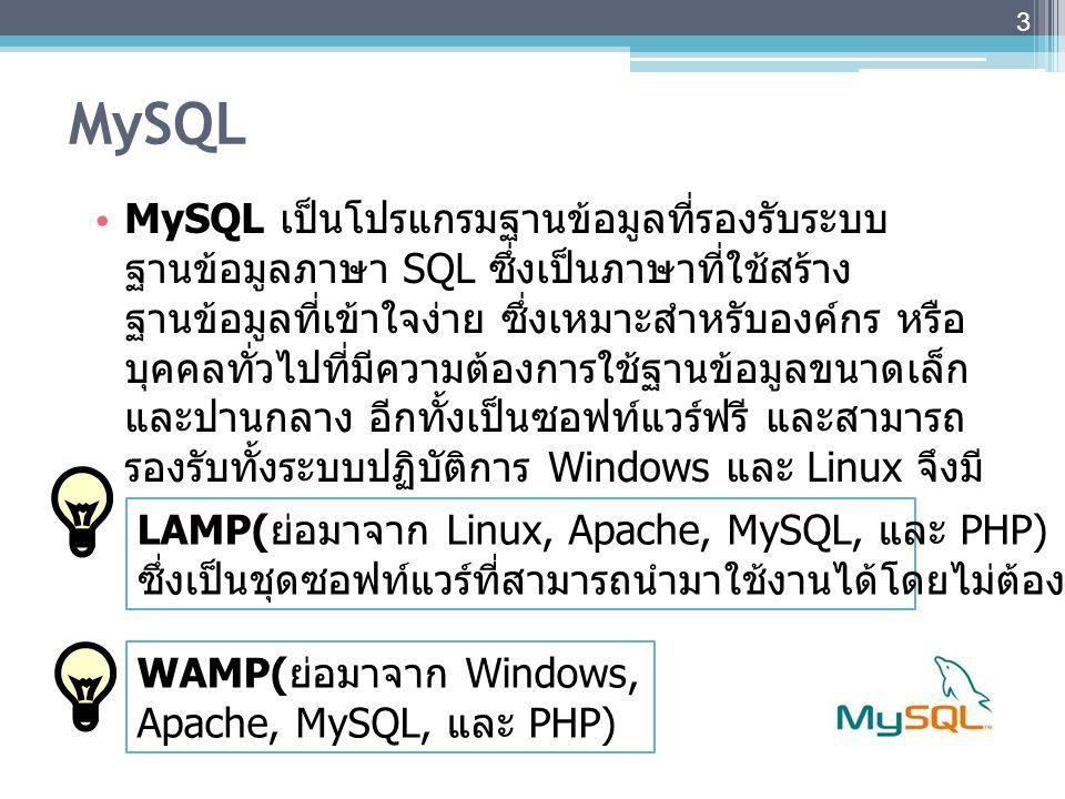 phpMyAdmin เนื่องจากที่การใช้งาน MySQL จะเรียกผ่าน command prompt ซึ่งมีข้อเสีย คือ ต้องพิมพ์คำสั่ง ภาษา SQL ลงไปเอง ซึ่งไม่ค่อยสะดวก phpMyAdmin เป็นโปรแกรมช่วยในการจัดการ ระบบฐานข้อมูลให้สะดวกขึ้น โดยมียูสเซอร์อินเตอร์เฟส เป็นกราฟฟิก ทำให้ผู้ใช้สามารถใช้งานได้อย่างสะดวก รวดเร็ว ไม่ต้องพิมพ์คำสั่งทีละบรรทัดอีกต่อไป 4