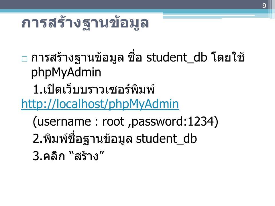 10 1.พิมพ์ชื่อตาราง student และ จำนวนคอลัมน์ใน ตาราง 2.