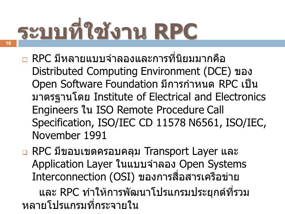  RPC มีหลายแบบจำลองและการที่นิยมมากคือ Distributed Computing Environment (DCE) ของ Open Software Foundation มีการกำหนด RPC เป็น มาตรฐานโดย Institute