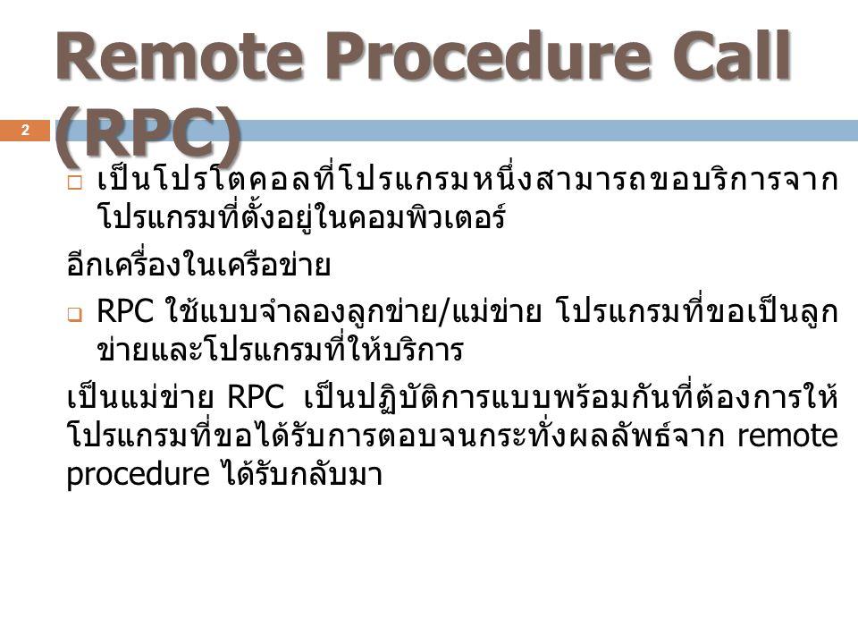  เป็นโปรโตคอลที่โปรแกรมหนึ่งสามารถขอบริการจาก โปรแกรมที่ตั้งอยู่ในคอมพิวเตอร์ อีกเครื่องในเครือข่าย  RPC ใช้แบบจำลองลูกข่าย / แม่ข่าย โปรแกรมที่ขอเป