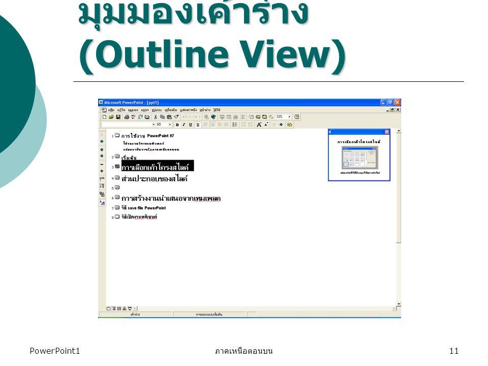 PowerPoint1 ภาคเหนือตอนบน 11 มุมมองเค้าร่าง (Outline View)