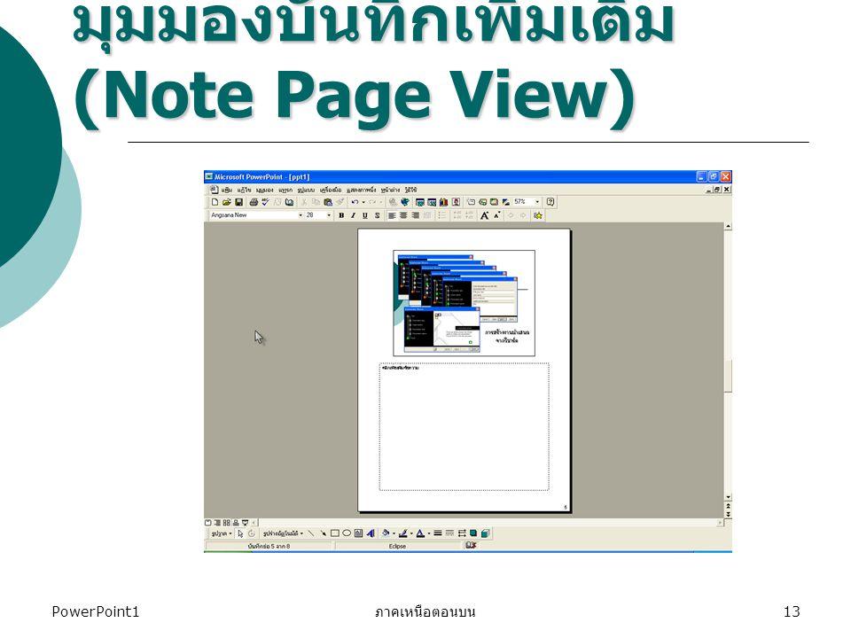 PowerPoint1 ภาคเหนือตอนบน 13 มุมมองบันทึกเพิ่มเติม (Note Page View)