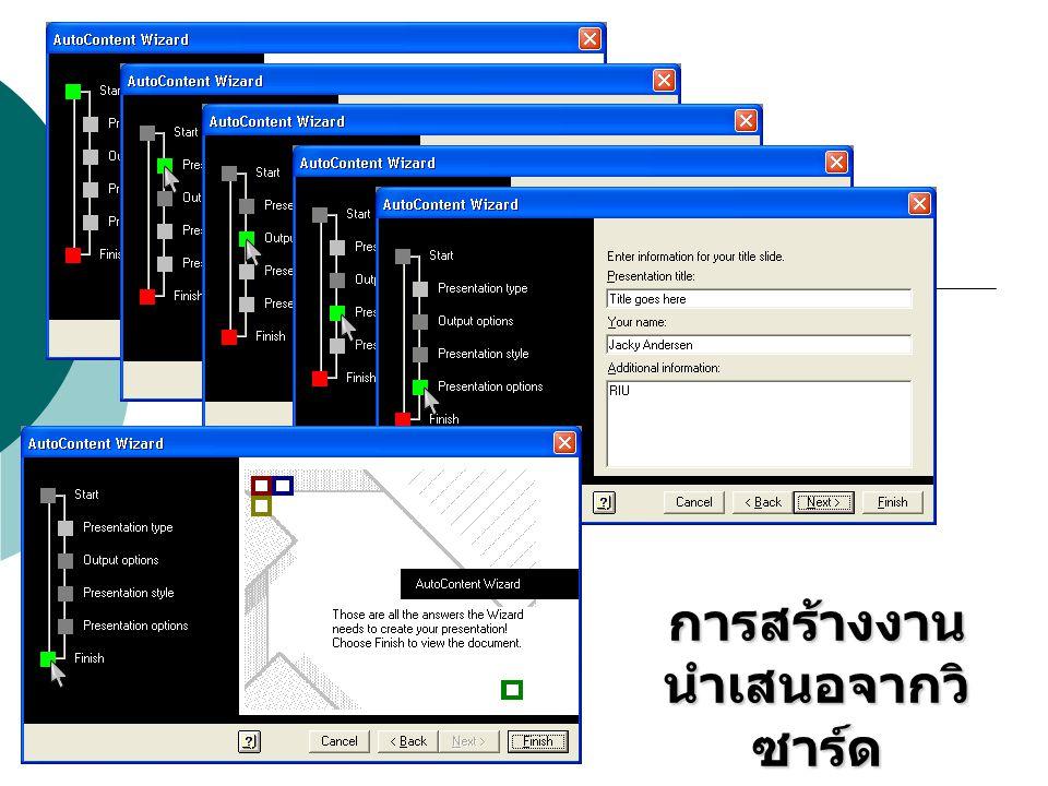 PowerPoint1 ภาคเหนือตอนบน 16 การแก้ไขข้อความ  วิธีแทรกข้อความ Click ตำแหน่งข้อความที่จะแทรก แล้ว พิมพ์ข้อความ Click ตำแหน่งข้อความที่จะแทรก แล้ว พิมพ์ข้อความ  วิธีลบข้อความ Drag ข้อความที่จะลบ แล้วกดคีย์ Delete Drag ข้อความที่จะลบ แล้วกดคีย์ Delete  วิธีย้ายข้อความ Drag ข้อความที่จะย้าย แล้ว Click เมาส์ ค้างไว้ และลากข้อความไปยังตำแหน่งที่ ต้องการ Drag ข้อความที่จะย้าย แล้ว Click เมาส์ ค้างไว้ และลากข้อความไปยังตำแหน่งที่ ต้องการ