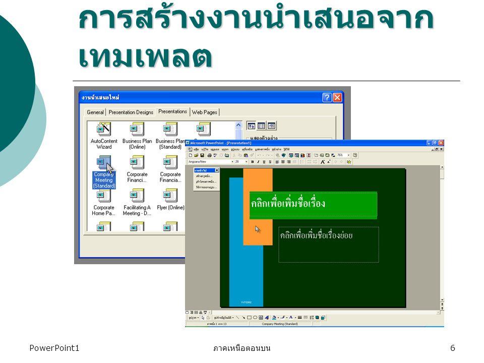 PowerPoint1 ภาคเหนือตอนบน 6 การสร้างงานนำเสนอจาก เทมเพลต