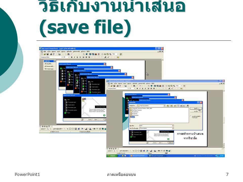 PowerPoint1 ภาคเหนือตอนบน 8 วิธีเปิดงานนำเสนอ (open file)