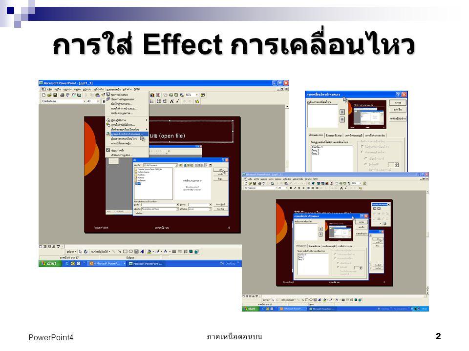 ภาคเหนือตอนบน 3 PowerPoint4 การใส่ Effect ช่วงพลิกสไลด์ (1)