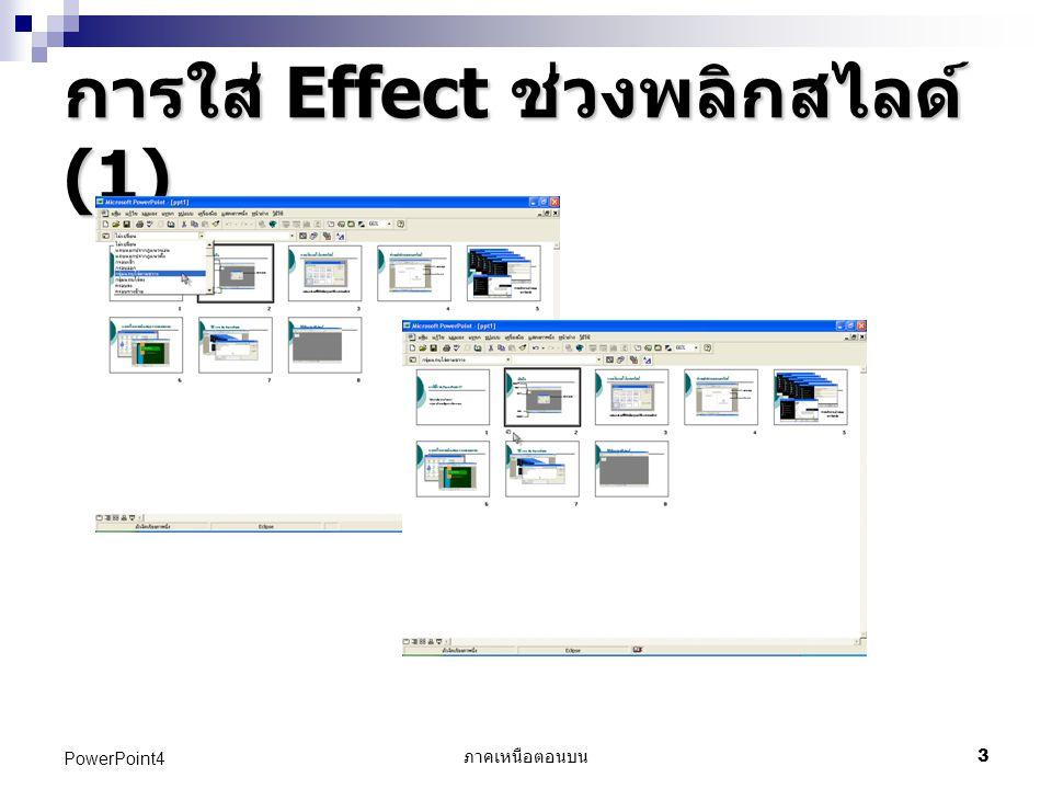 ภาคเหนือตอนบน 4 PowerPoint4 การใส่ Effect ช่วงพลิกสไลด์ (2)