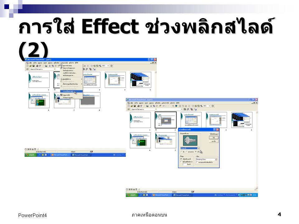 ภาคเหนือตอนบน 5 PowerPoint4 การเชื่อมโยง Slide หลายมิติ (1)