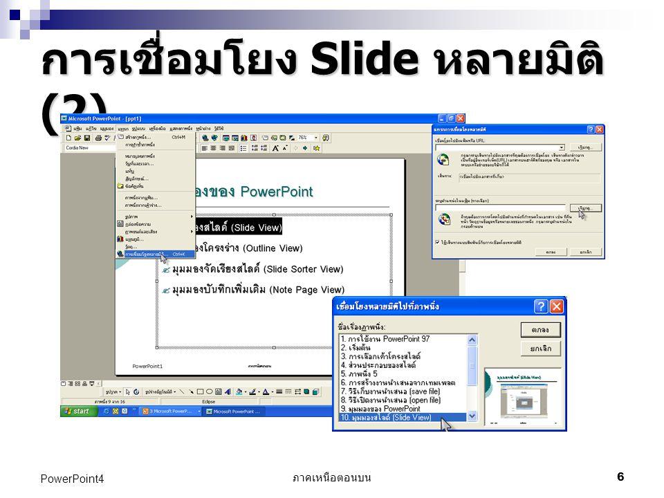 ภาคเหนือตอนบน 6 PowerPoint4 การเชื่อมโยง Slide หลายมิติ (2)
