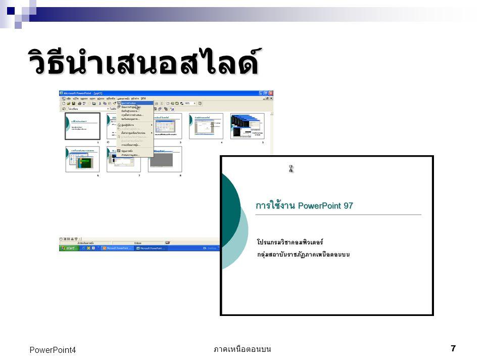 ภาคเหนือตอนบน 7 PowerPoint4 วิธีนำเสนอสไลด์