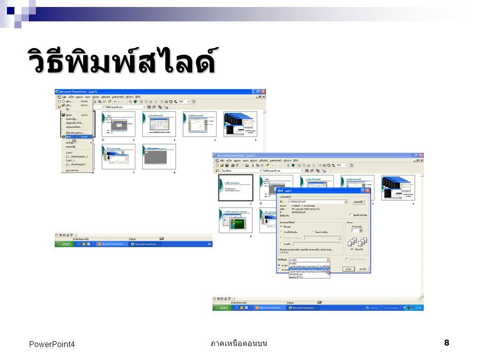 ภาคเหนือตอนบน 8 PowerPoint4 วิธีพิมพ์สไลด์