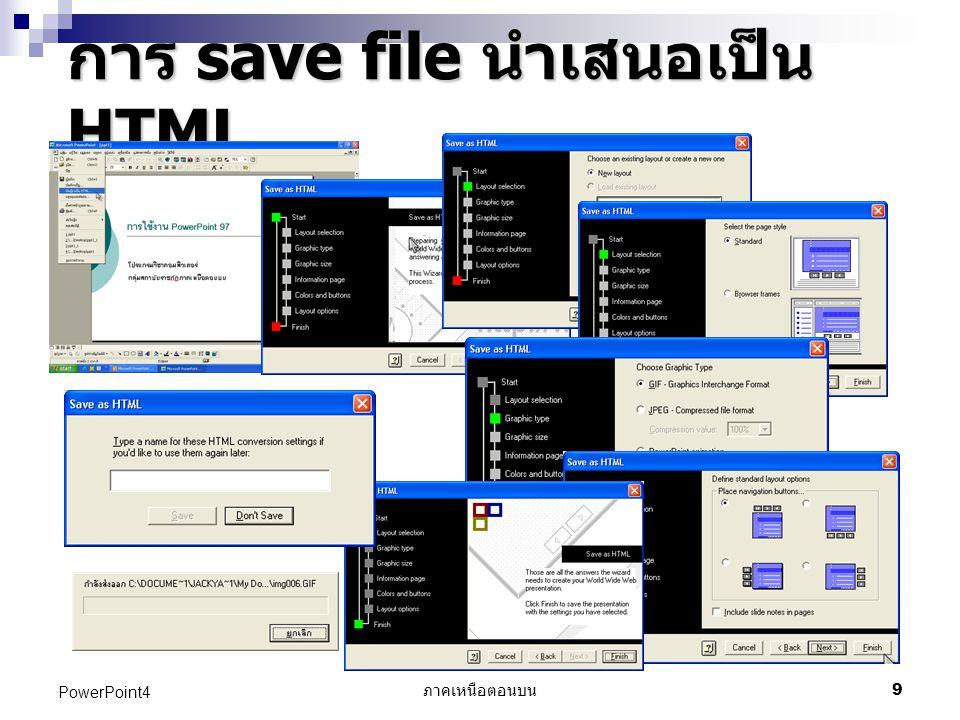 ภาคเหนือตอนบน 9 PowerPoint4 การ save file นำเสนอเป็น HTML