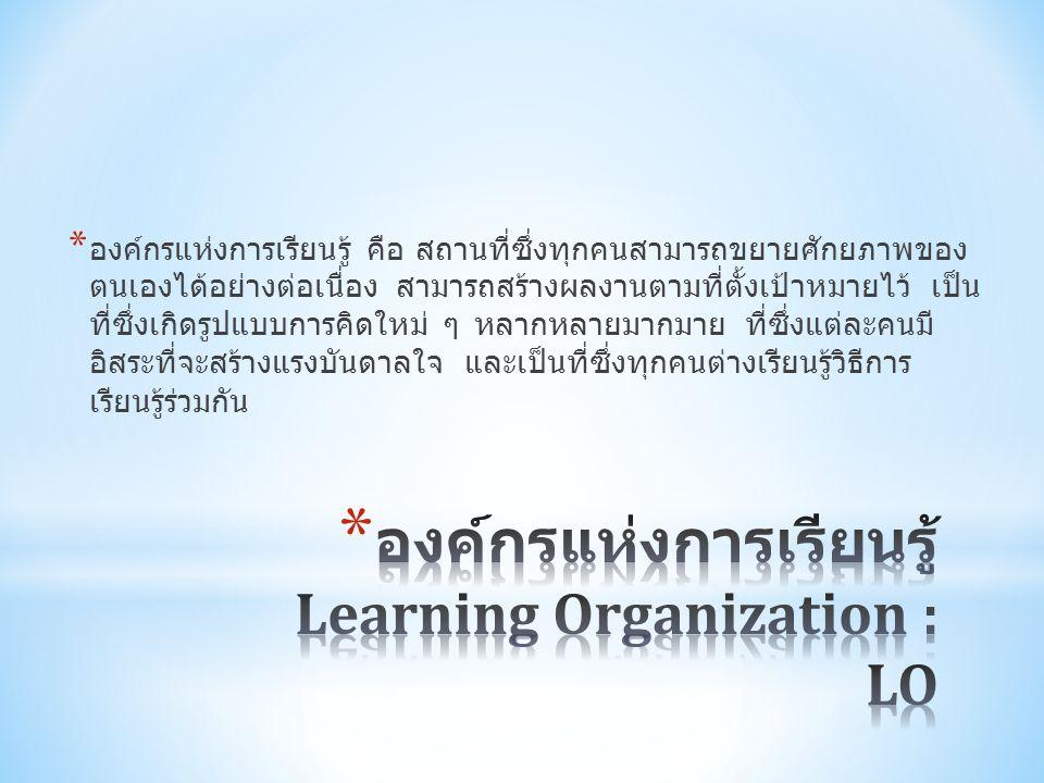 * องค์กรแห่งการเรียนรู้ คือ สถานที่ซึ่งทุกคนสามารถขยายศักยภาพของ ตนเองได้อย่างต่อเนื่อง สามารถสร้างผลงานตามที่ตั้งเป้าหมายไว้ เป็น ที่ซึ่งเกิดรูปแบบการคิดใหม่ ๆ หลากหลายมากมาย ที่ซึ่งแต่ละคนมี อิสระที่จะสร้างแรงบันดาลใจ และเป็นที่ซึ่งทุกคนต่างเรียนรู้วิธีการ เรียนรู้ร่วมกัน