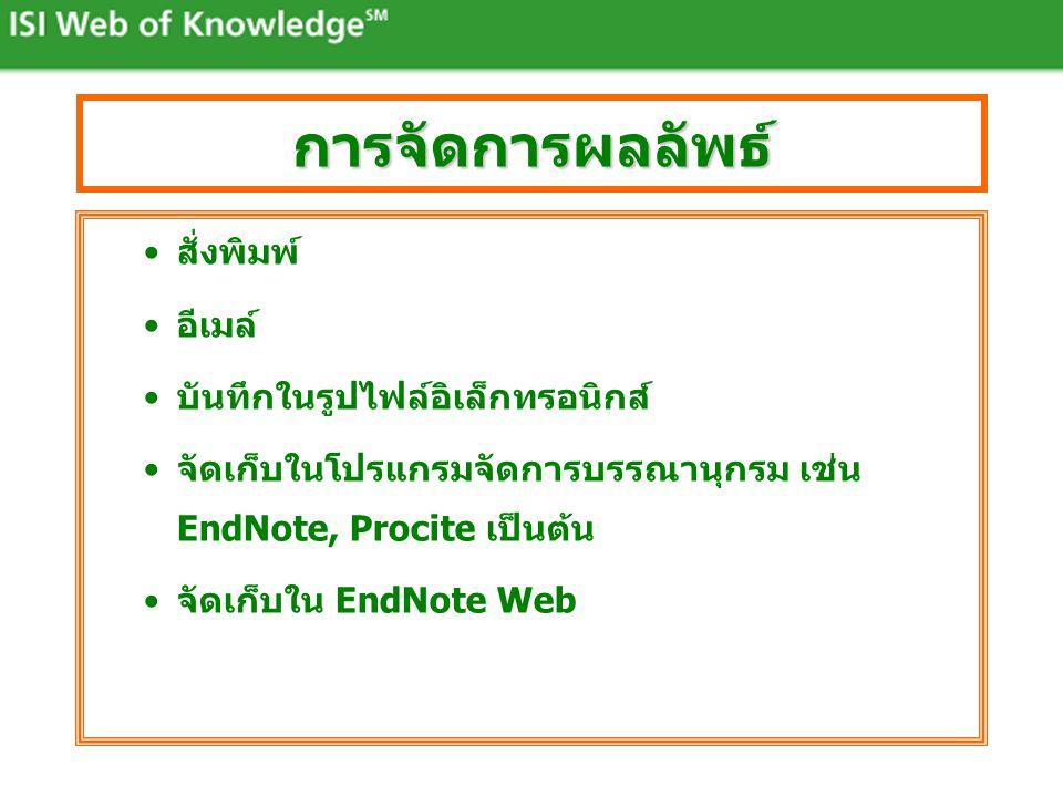 การจัดการผลลัพธ์ สั่งพิมพ์ อีเมล์ บันทึกในรูปไฟล์อิเล็กทรอนิกส์ จัดเก็บในโปรแกรมจัดการบรรณานุกรม เช่น EndNote, Procite เป็นต้น จัดเก็บใน EndNote Web