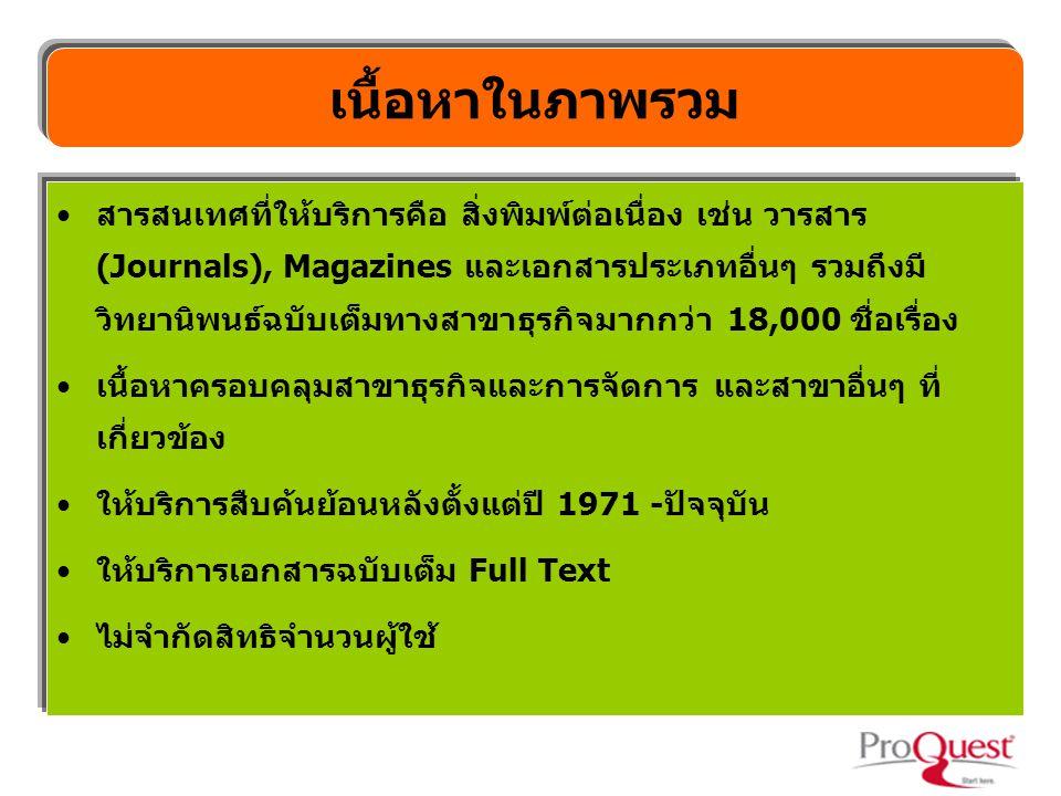 สารสนเทศที่ให้บริการคือ สิ่งพิมพ์ต่อเนื่อง เช่น วารสาร (Journals), Magazines และเอกสารประเภทอื่นๆ รวมถึงมี วิทยานิพนธ์ฉบับเต็มทางสาขาธุรกิจมากกว่า 18,000 ชื่อเรื่อง เนื้อหาครอบคลุมสาขาธุรกิจและการจัดการ และสาขาอื่นๆ ที่ เกี่ยวข้อง ให้บริการสืบค้นย้อนหลังตั้งแต่ปี 1971 -ปัจจุบัน ให้บริการเอกสารฉบับเต็ม Full Text ไม่จำกัดสิทธิจำนวนผู้ใช้ เนื้อหาในภาพรวม