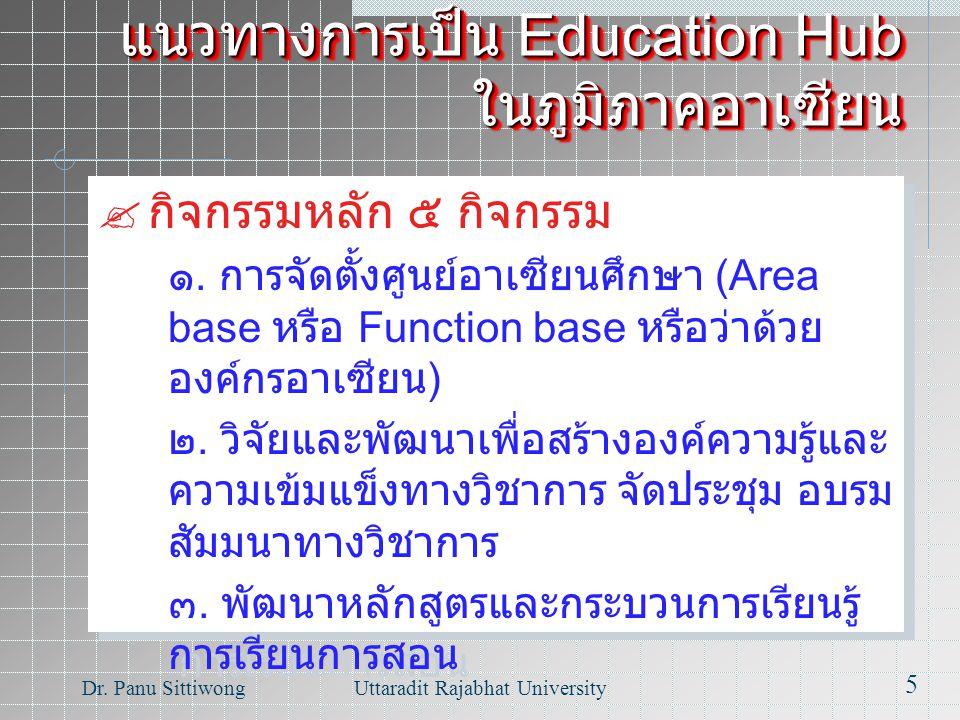 แนวทางการเป็น Education Hub ในภูมิภาคอาเซียน  กิจกรรมหลัก ๕ กิจกรรม ๑.