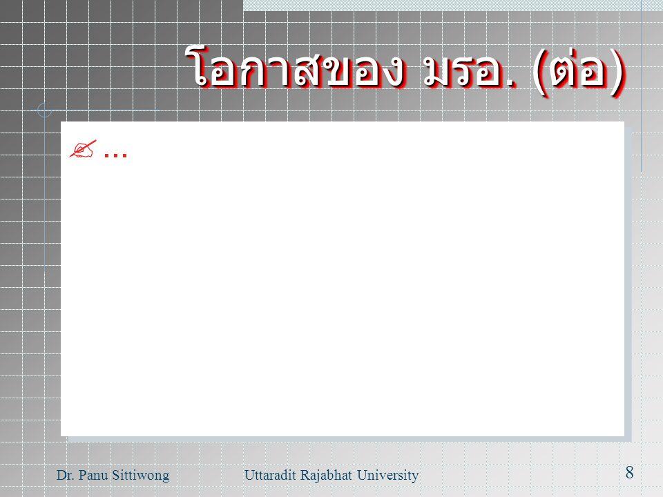 โอกาสของ มรอ. ( ต่อ ) ... Dr. Panu SittiwongUttaradit Rajabhat University 8