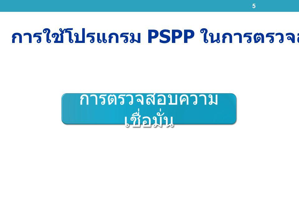 6 โปรแกรม PSPP ได้กำหนดวิธีการตรวจสอบความ เชื่อมั่นของเครื่องมือวิจัย 2 วิธี ดังนี้ 1.