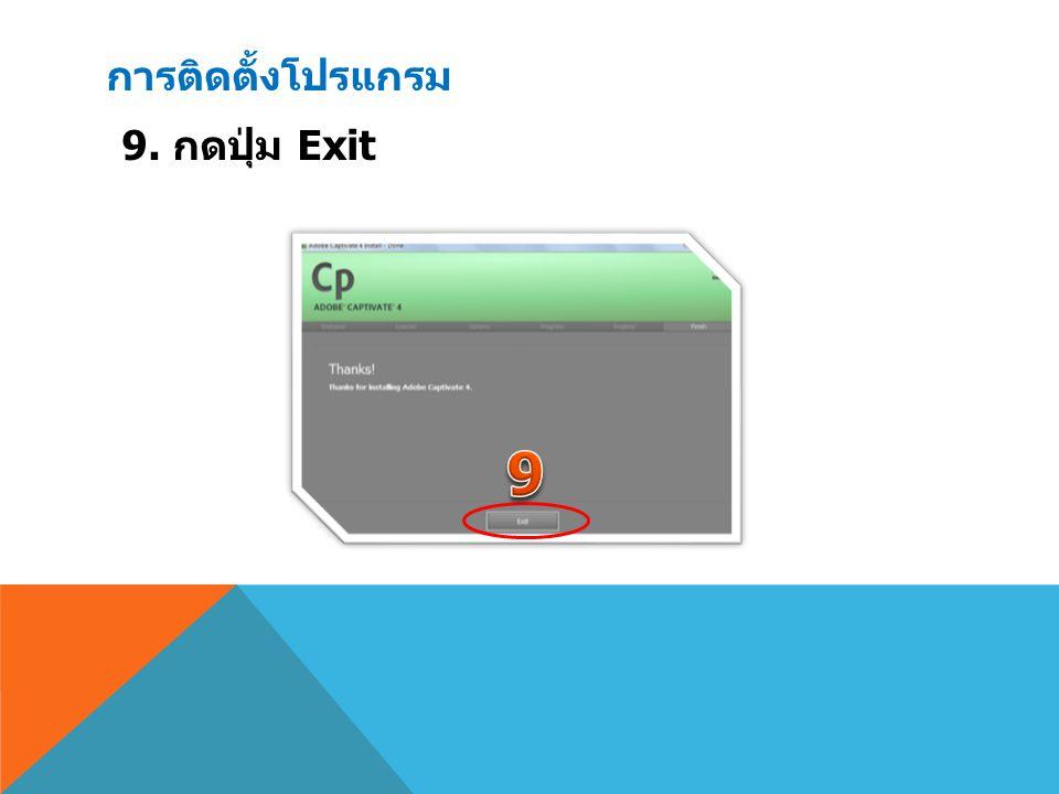 การติดตั้งโปรแกรม 10.คลิกขวาค้างที่เมนูโปรแกรม Adobe Captivate 11.