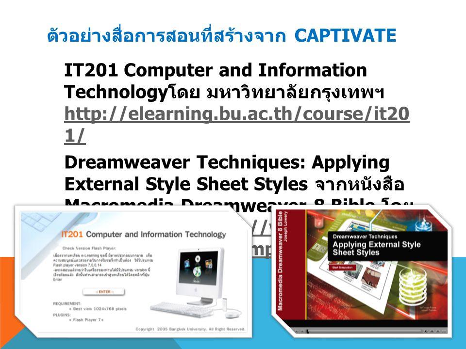 ตัวอย่างสื่อการสอนที่สร้างจาก CAPTIVATE IT201 Computer and Information Technology โดย มหาวิทยาลัยกรุงเทพฯ http://elearning.bu.ac.th/course/it20 1/ htt