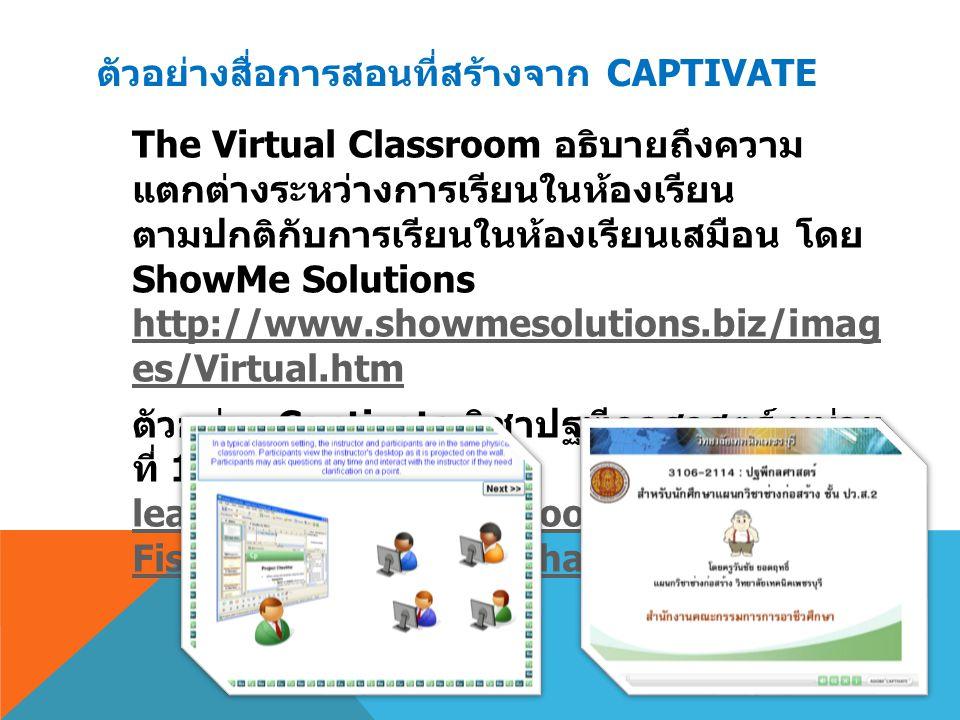 CREDIT http://www.thaicai.com/captivate