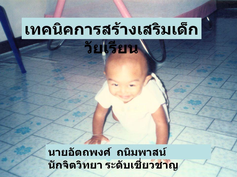แบ่งวัยพัฒนาการ ของมนุษย์ ดังนี้ - วัยก่อนคลอด ( เริ่มตั้งแต่ ครรภ์ - คลอด ) - วัยทารก - วัยเด็ก ตอนต้น 0-6 ปี - วัยเด็กตอนปลาย (6-12 ปี ) - วัยแรกรุ่น (12-15 ปี - วัยรุ่น (16-25 ปี ) - วัยผู้ใหญ่ตอนต้น (25-40 ปี ) - วัยกลางคน (40-65 ปี ) - วัยชรา (65 ปีขึ้น ไป )