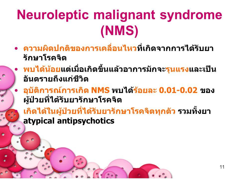 11 Neuroleptic malignant syndrome (NMS) ความผิดปกติของการเคลื่อนไหวที่เกิดจากการได้รับยา รักษาโรคจิต พบได้น้อยแต่เมื่อเกิดขึ้นแล้วอาการมักจะรุนแรงและเ
