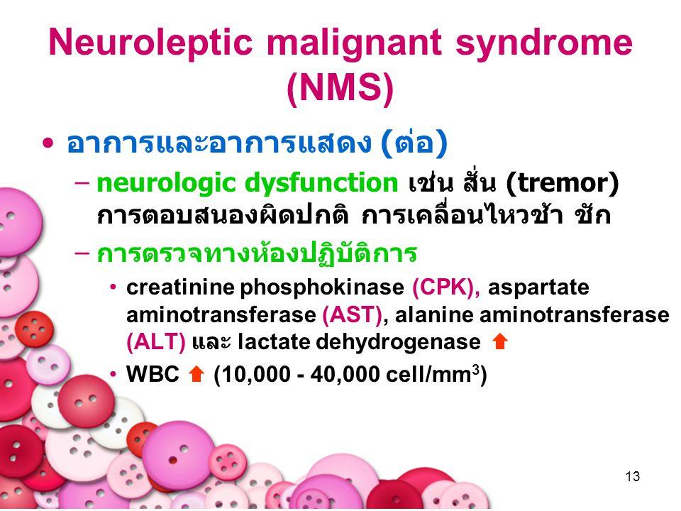 13 อาการและอาการแสดง (ต่อ) –neurologic dysfunction เช่น สั่น (tremor) การตอบสนองผิดปกติ การเคลื่อนไหวช้า ชัก –การตรวจทางห้องปฏิบัติการ creatinine phos