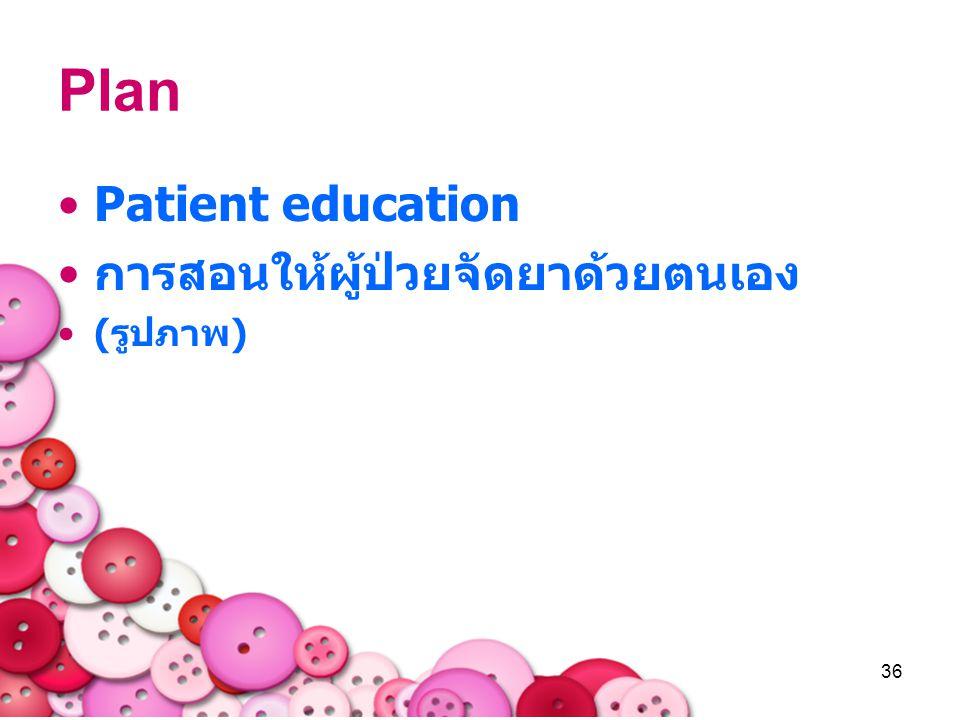 36 Plan Patient education การสอนให้ผู้ป่วยจัดยาด้วยตนเอง (รูปภาพ)