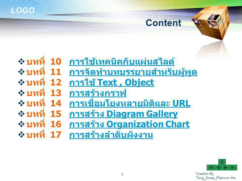 LOGO Creation By Tong_Group_Planwww.the megallery.com 4 การแทรกวีดีโอ
