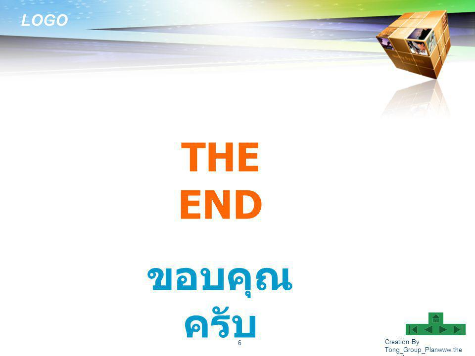 LOGO Creation By Tong_Group_Planwww.the megallery.com 6 THE END ขอบคุณ ครับ