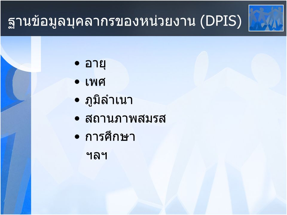 ฐานข้อมูลบุคลากรของหน่วยงาน (DPIS) อายุ เพศ ภูมิลำเนา สถานภาพสมรส การศึกษา ฯลฯ