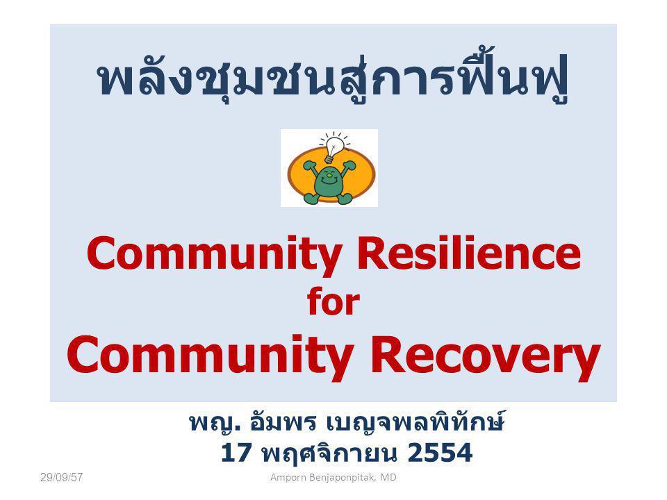 พลังชุมชนสู่การฟื้นฟู Community Resilience for Community Recovery พญ. อัมพร เบญจพลพิทักษ์ 17 พฤศจิกายน 2554 29/09/57Amporn Benjaponpitak, MD