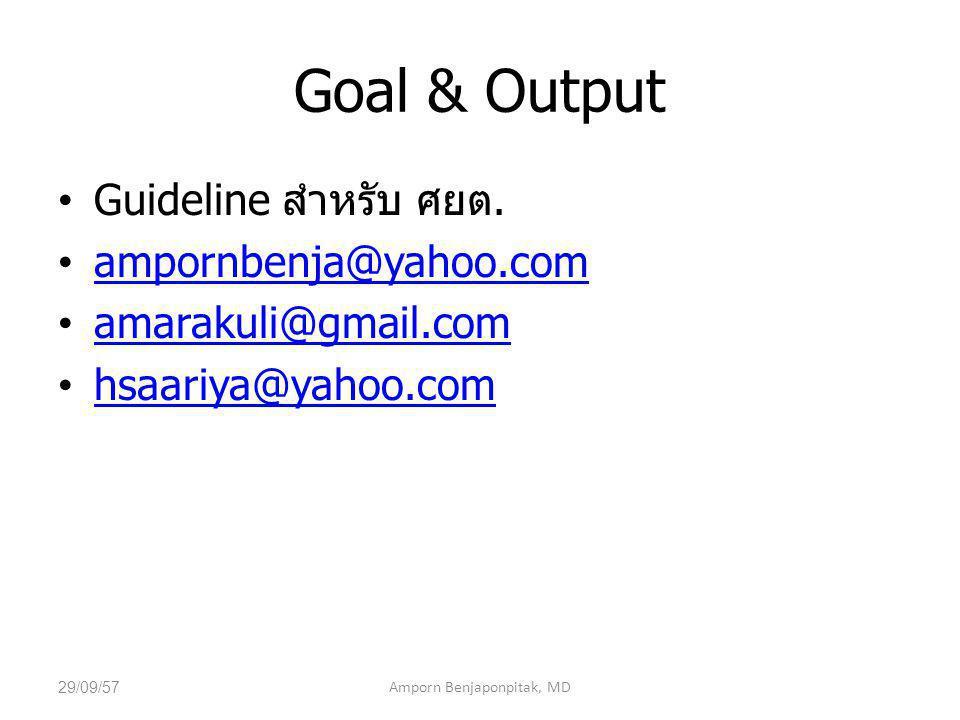 Goal & Output Guideline สำหรับ ศยต. ampornbenja@yahoo.com amarakuli@gmail.com hsaariya@yahoo.com 29/09/57Amporn Benjaponpitak, MD