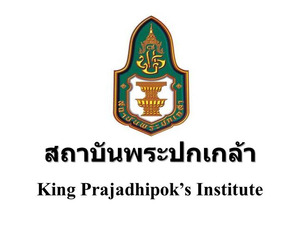 สถาบันพระปกเกล้า King Prajadhipok's Institute