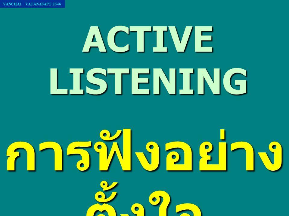 ACTIVE LISTENING การฟังอย่าง ตั้งใจ VANCHAI VATANASAPT:2546