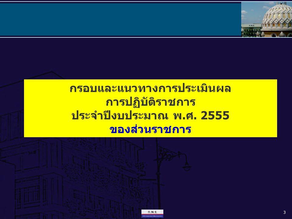 3 กรอบและแนวทางการประเมินผล การปฏิบัติราชการ ประจำปีงบประมาณ พ.ศ. 2555 ของส่วนราชการ