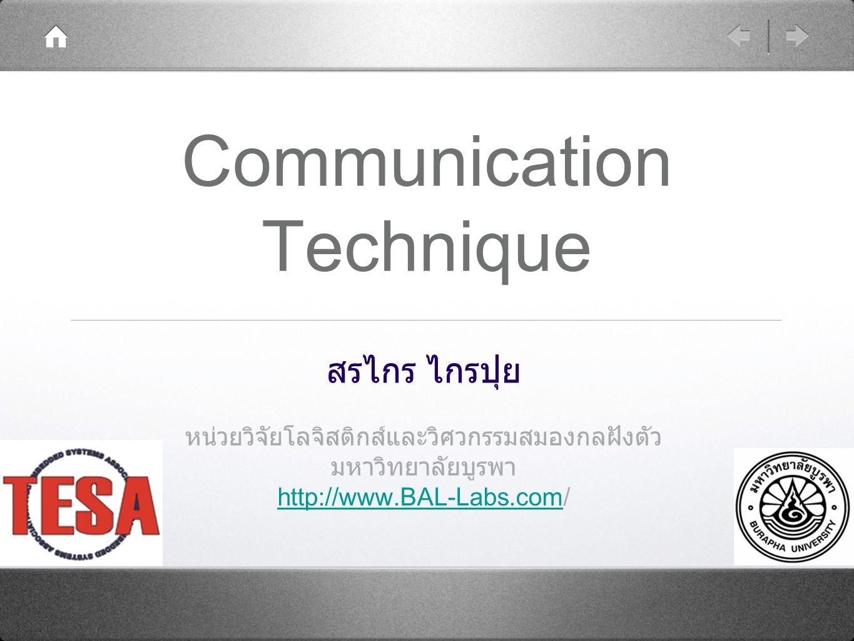Communication Technique สรไกร ไกรปุย หน่วยวิจัยโลจิสติกส์และวิศวกรรมสมองกลฝังตัว มหาวิทยาลัยบูรพา http://www.BAL-Labs.comhttp://www.BAL-Labs.com/