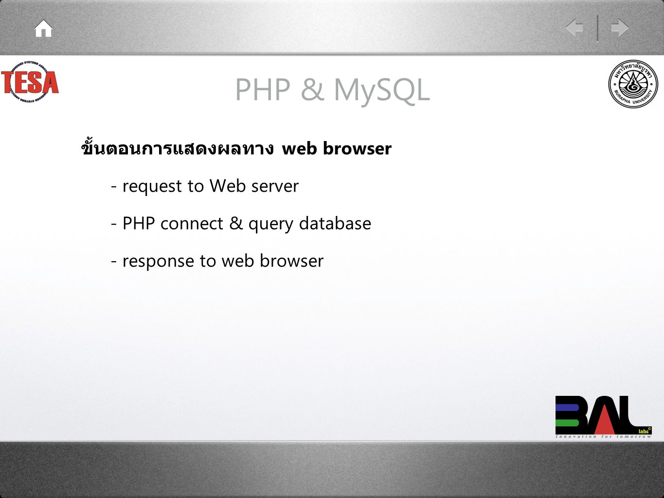 PHP & MySQL ขั้นตอนการแสดงผลทาง web browser - request to Web server - PHP connect & query database - response to web browser
