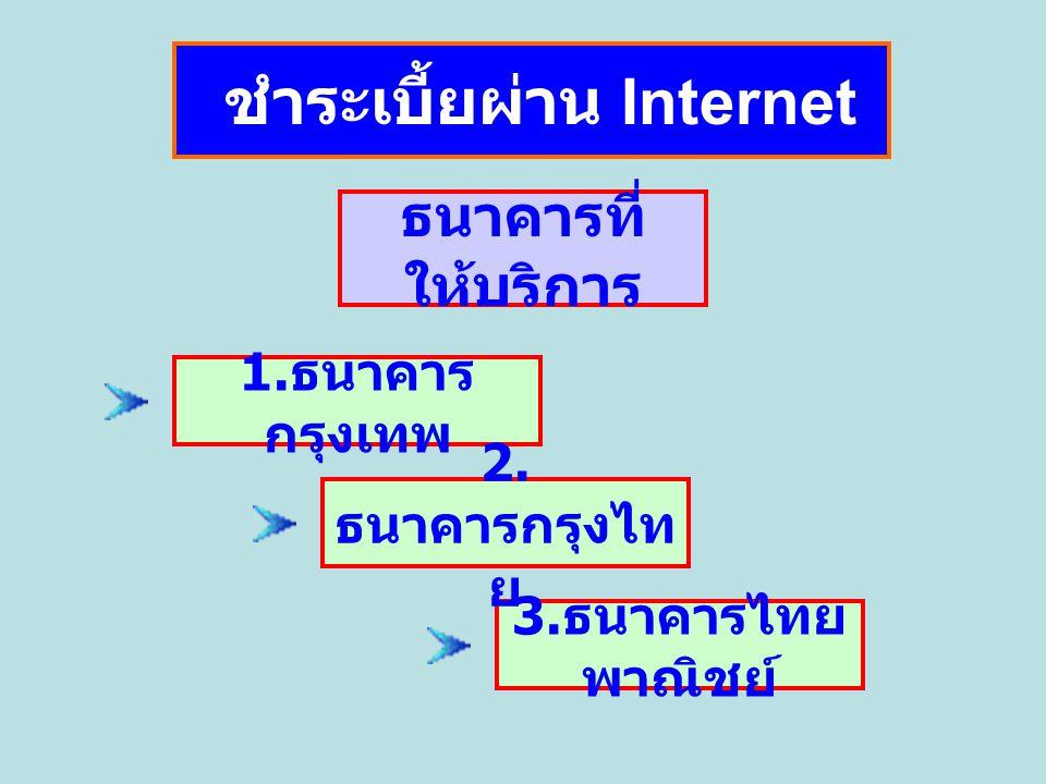 ชำระเบี้ยผ่าน Internet ธนาคารที่ ให้บริการ 1. ธนาคาร กรุงเทพ 3. ธนาคารไทย พาณิชย์ 2. ธนาคารกรุงไท ย