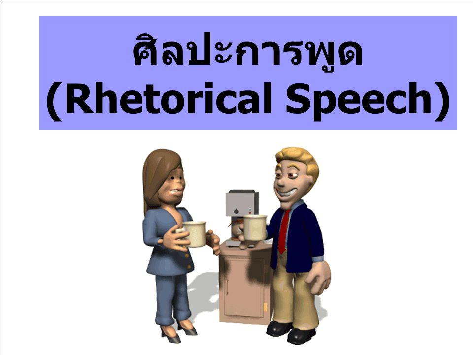 2 บทที่ 1 บทนำ ความหมายของการพูด ความสำคัญของการพูด จุดมุ่งหมายของการพูด