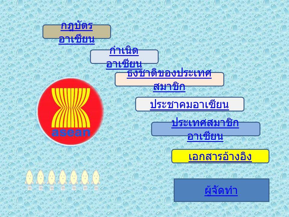 กฎบัตร อาเซียน กำเนิด อาเซียน ธงชาติของประเทศ สมาชิก ประชาคมอาเซียน ประเทศสมาชิก อาเซียน เอกสารอ้างอิง ผู้จัดทำ