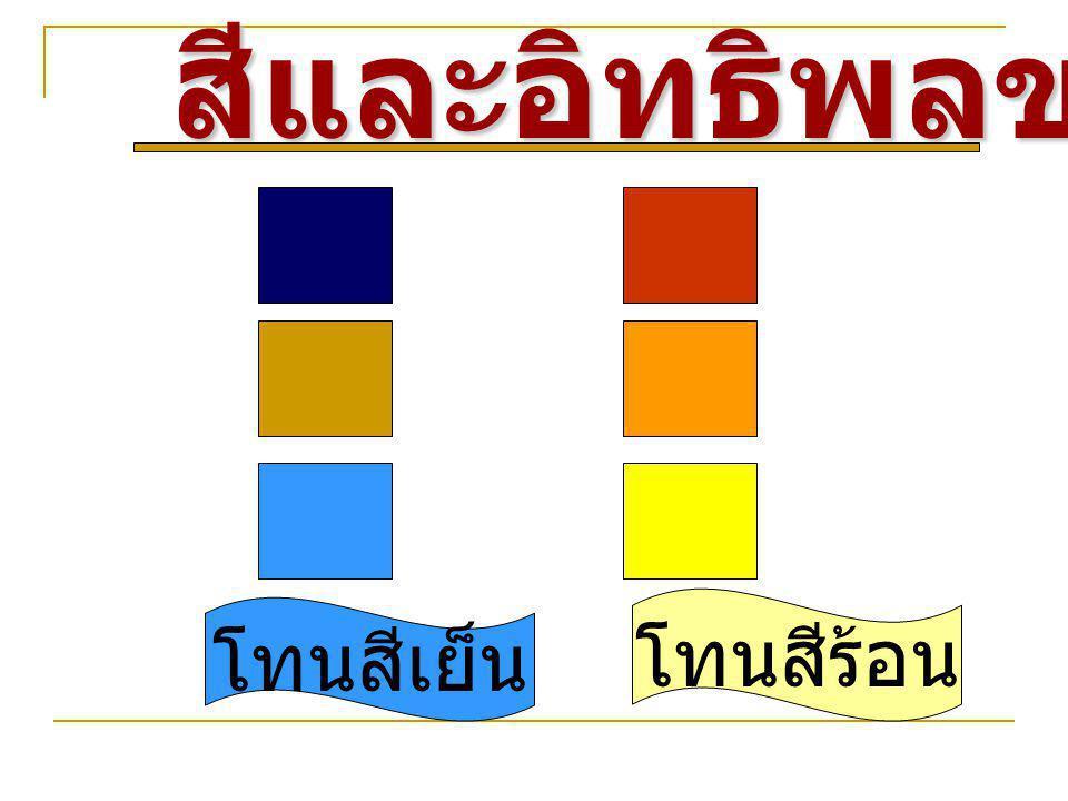 สีและอิทธิพลของสี โทนสีเย็น โทนสีร้อน