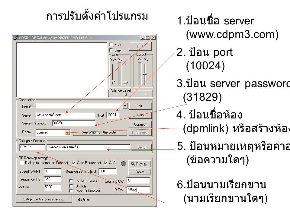 1. ป้อนชื่อ server (www.cdpm3.com) 2. ป้อน port (10024) 3. ป้อน server password (31829) 4. ป้อนชื่อห้อง (dpmlink) หรือสร้างห้องใหม่ได้ 6. ป้อนนามเรียก