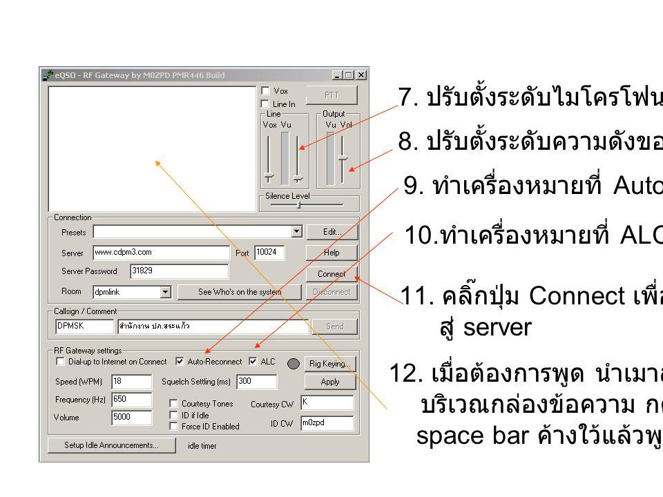 7. ปรับตั้งระดับไมโครโฟน 8. ปรับตั้งระดับความดังของลำโพง 9. ทำเครื่องหมายที่ Auto-Reconnect 10. ทำเครื่องหมายที่ ALC 11. คลิ๊กปุ่ม Connect เพื่อเชื่อม