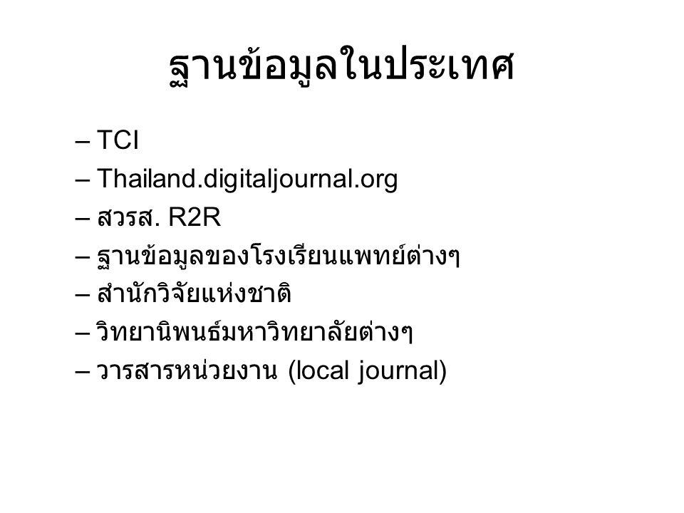 ฐานข้อมูลในประเทศ –TCI –Thailand.digitaljournal.org – สวรส. R2R – ฐานข้อมูลของโรงเรียนแพทย์ต่างๆ – สำนักวิจัยแห่งชาติ – วิทยานิพนธ์มหาวิทยาลัยต่างๆ –
