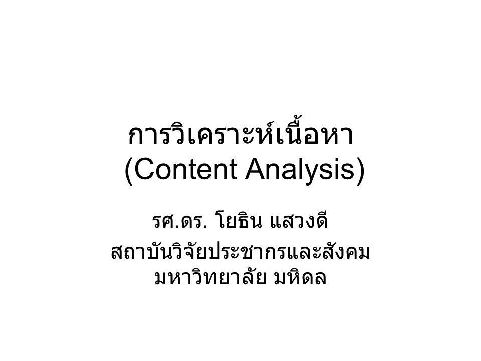 การวิเคราะห์เนื้อหา (Content Analysis) รศ. ดร. โยธิน แสวงดี สถาบันวิจัยประชากรและสังคม มหาวิทยาลัย มหิดล