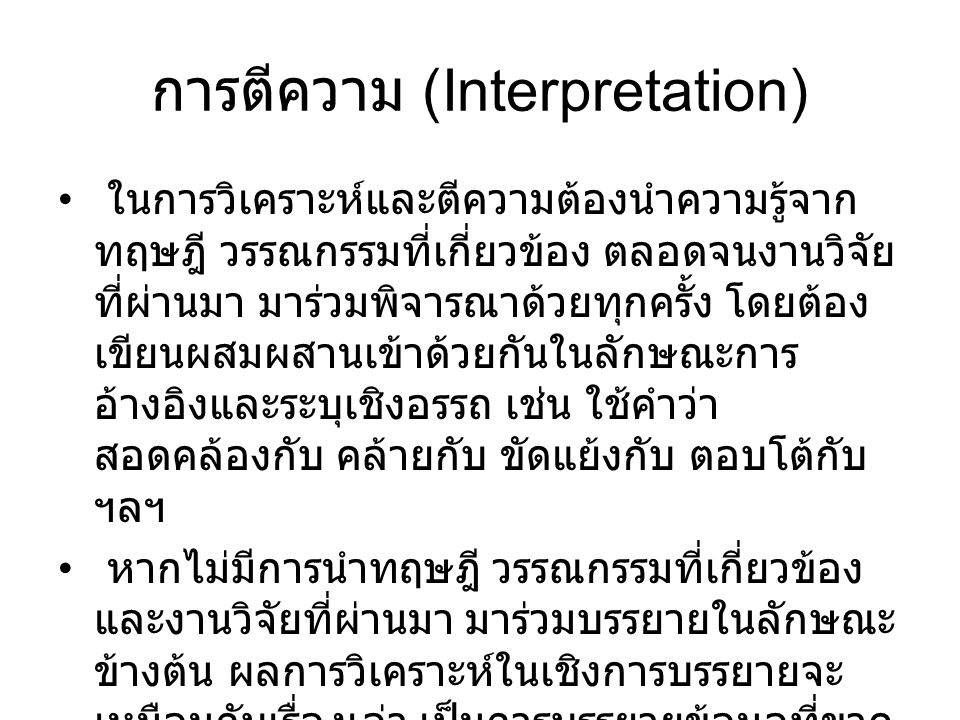 การตีความ (Interpretation) ในการวิเคราะห์และตีความต้องนำความรู้จาก ทฤษฎี วรรณกรรมที่เกี่ยวข้อง ตลอดจนงานวิจัย ที่ผ่านมา มาร่วมพิจารณาด้วยทุกครั้ง โดยต