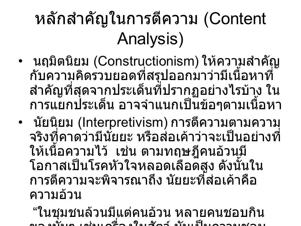 หลักสำคัญในการตีความ (Content Analysis) สัญญนิยม (Phenomenology) เป็นเนื้อความที่ ให้ความหมายไปในทางที่เป็นสัญญาณหรือ ปรากฏการณ์ว่าน่าจะตีความไปตามที่เห็นหรือที่ ปรากฏนั้น ยกตัวอย่างเช่น ตามทฤษฎีว่าด้วย การป่วยเป็นโรคเอดส์ อาการจะได้แก่ มีตุ่มดำที่ คอ ลำตัว แขน ฯลฯ รูปร่างผอม ตัวดำคล้ำ มี สะเก็ดเงินหลุดล่วง ฯลฯ