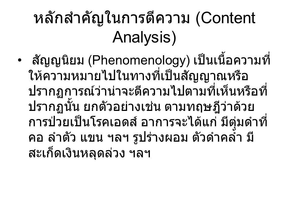 หลักสำคัญในการตีความ (Content Analysis) สัญญนิยม (Phenomenology) เป็นเนื้อความที่ ให้ความหมายไปในทางที่เป็นสัญญาณหรือ ปรากฏการณ์ว่าน่าจะตีความไปตามที่